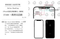 iPhone8真机面板曝光 IT168一周资讯汇总