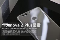 颜值不输亮银小米6 华为nova 2 Plus魔镜版图赏