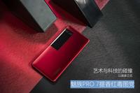 魅族PRO 7提香红毒图党:艺术与科技的碰撞