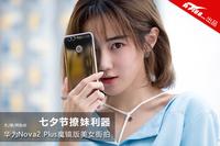 七夕节撩妹利器 华为Nova 2 Plus魔镜版美女街拍