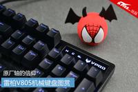 原厂轴的信仰 雷柏V805背光游戏机械键盘图赏