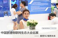 中国联通物联网生态大会巡展:展望5G 畅想未来