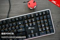 超炫RGB灯效 RK阿尔法游戏机械键盘图赏