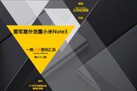 雷军意外泄露小米Note3 小米一周资讯汇总