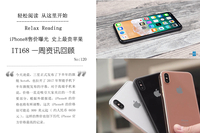 iPhone8售价曝光 史上最贵一代苹果 IT168一周资讯汇总