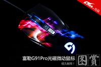 光磁微动经久耐用 富勒G91Pro鼠标图赏