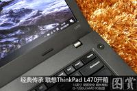 经典传承 ThinkPad L470商务本开箱图赏