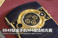 万元科技奢侈品 8848钛金手机M4抢先看