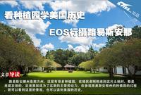 看种植园学美国历史 EOS行摄路易斯安那