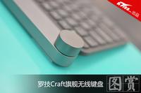 颠覆传统办公 罗技Craft无线键盘图赏