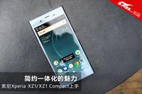 索尼Xperia XZ1/Compact上手玩:简约一体化的魅力