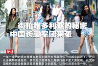 街拍维多利亚的秘密 中国长腿军团来袭