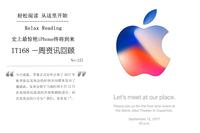 史上最惊艳iPhone终于官宣 9月12日家里见 IT168一周资讯汇总