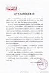 靳东否认和正午阳光有经纪合约 称无意接触非爷们的人和事