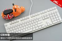 幻彩纷呈 雷柏V700RGB冰晶版机械键盘图赏