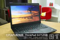 七代APU配独显 ThinkPad E475 开箱图赏