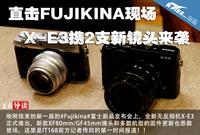 直击FUJIKINA现场 X-E3携2支新镜头来袭