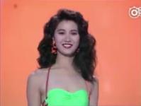 袁咏仪港姐选拔视频大热 18岁时有多美