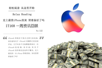 史上最贵iPhone即将到来 IT168一周资讯汇总