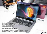 雷军说比苹果好三倍 小米笔记本Pro上手体验