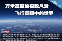 万米高空的极致风景 飞行员眼中的世界