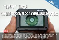 """""""异形""""黑卡 索尼RX0/RX10M4现场体验"""
