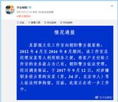 宋喆刑事拘留 马蓉拒绝与王宝强离婚