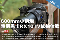 600mm小钢炮 索尼黑卡RX10 IV试拍体验