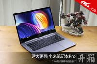 更大更强 15.6英寸小米笔记本Pro开箱