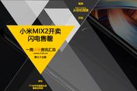 小米MIX2开卖闪电售罄 小米一周资讯汇总