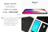 小米MIX2/iPhone8同发布 IT168一周资讯汇总