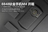 万元手机奢侈品 8848钛金手机M4开箱