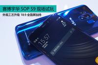 外观升级全面屏加持 赛博宇华SOPS9现场试玩