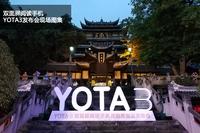 双面屏阅读手机 YOTA3发布会现场图集
