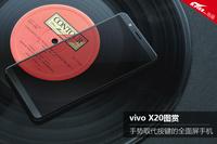 vivo X20图赏:手势取代按键的全面屏手机