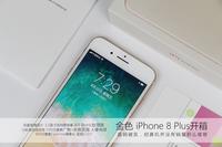 iPhone 8 Plus开箱 真机并没有销量那么不堪