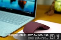 全新一代微软Surface Arc蓝牙鼠标开箱图赏