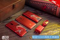 魅蓝Note6海贼王版毒图党:让动漫迷中毒的全定制