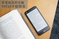 尽情享受阅读的乐趣 YOTA3手机开箱图赏