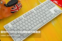轻薄轴体 雷柏MT500办公机械键盘开箱图赏