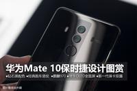 万元机皇再升级 华为Mate 10保时捷设计版图赏
