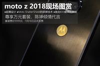 防碎屏/男神陈坤代言 moto z 2018现场试玩
