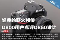 经典的薪火相传 D800用户点评D850设计
