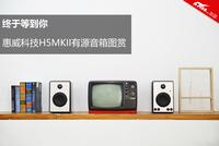 终于等到你 惠威科技H5MKII有源音箱图赏