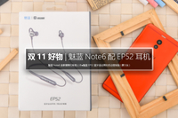 双11好物分享:魅蓝Note6猩艳红配EP52悦动版
