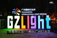 来自光污染的召唤 带着努比亚Z17S逛灯光节