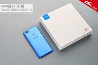vivo蓝X20开箱 锁定双11爆款的全面屏手机