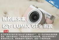介绍一下我的新女友 松下LUMIX GF9图赏