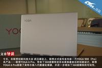 八代酷睿变形记 联想YOGA 6 Pro首发开箱