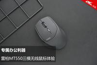 专属办公利器 雷柏MT550三模无线鼠标体验